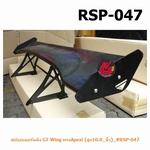 RSP-047
